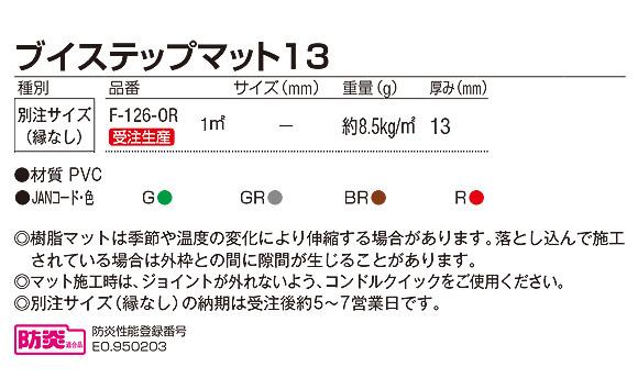 山崎産業 ブイステップマット13 (別注サイズ・縁なし)【代引不可】 07