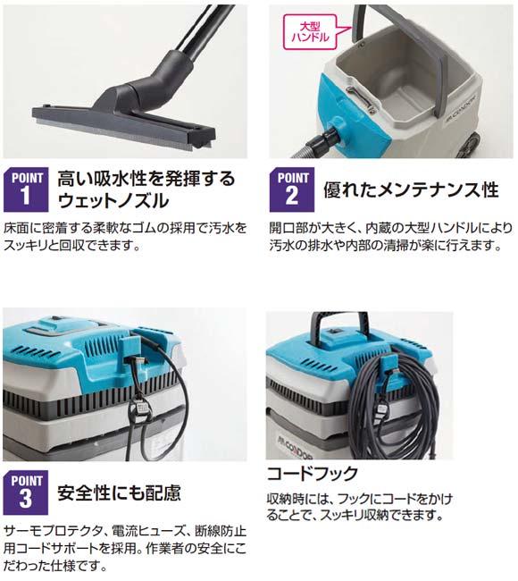 山崎産業 コンドル ウエットバキュームクリーナーWS-15商品詳細02