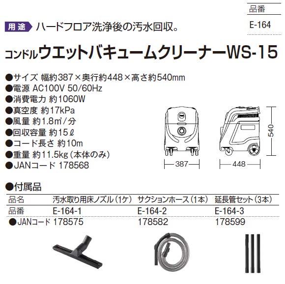 山崎産業 コンドル ウエットバキュームクリーナーWS-15商品詳細03