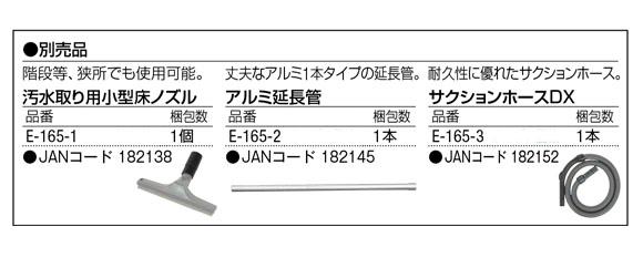 山崎産業 コンドル ウエットバキュームクリーナーWS-15商品詳細04
