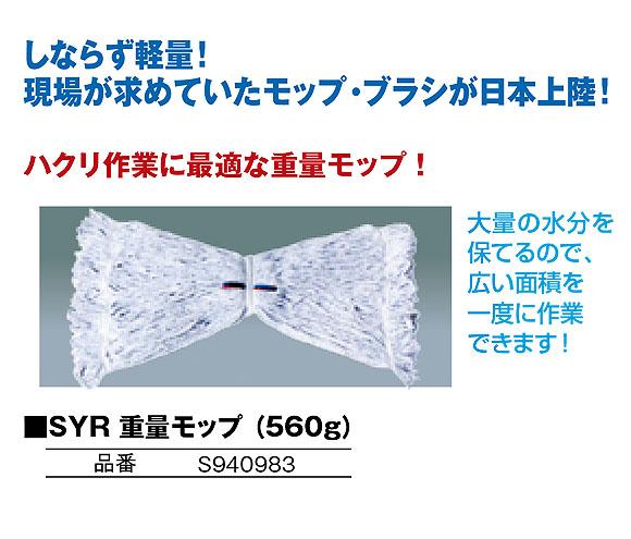 SYR 重量モップ(560g) - ハクリ作業に最適 01