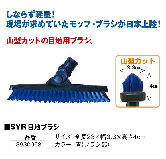 SYR 目地ブラシ - 山型カットの目地用ブラシ 01