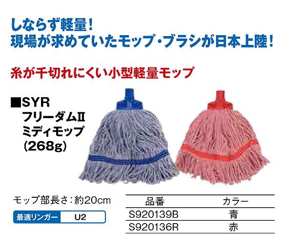 SYR フリーダムII ミディモップ(268g) - 糸が千切れにくい小型軽量モップ 01