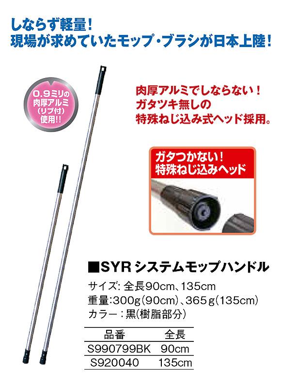 SYR システムモップハンドル - 肉厚アルミでしならず軽量! 01