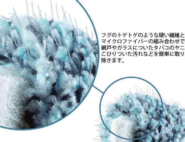 フグのトゲトゲのような硬い繊維とマイクロファイバーの組み合わせで、網戸やガラスについたタバコのヤニ、こびりついた汚れなどを簡単に取り除きます