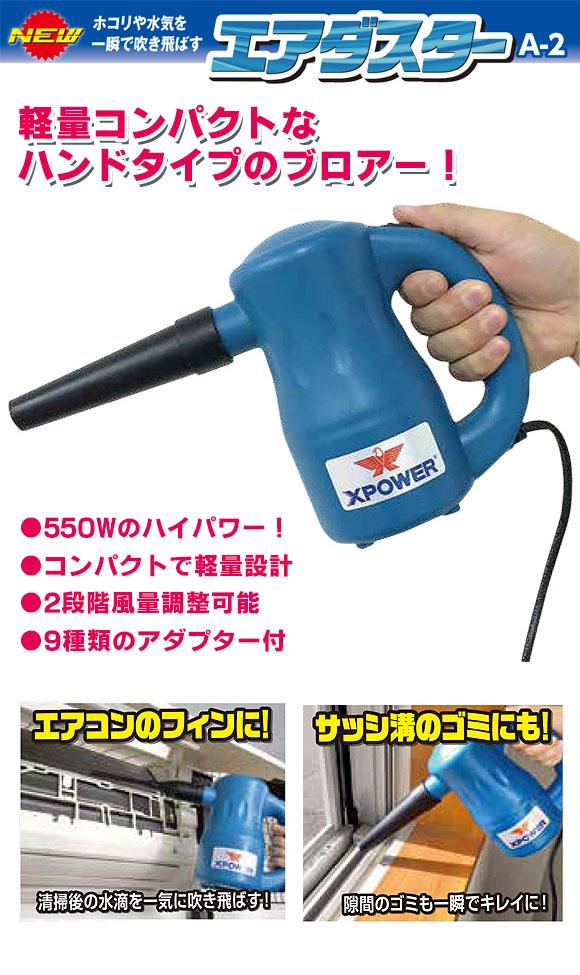 エアダスター A2 - ハンドタイプ強力ブロワー 01