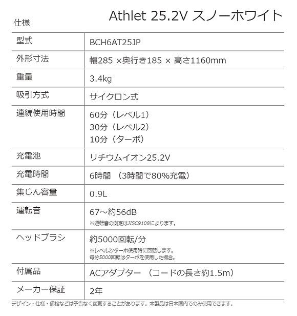 BOSCH アスリート Athlet 25.2V スノーホワイト - サイクロン式コードレススティッククリーナー03