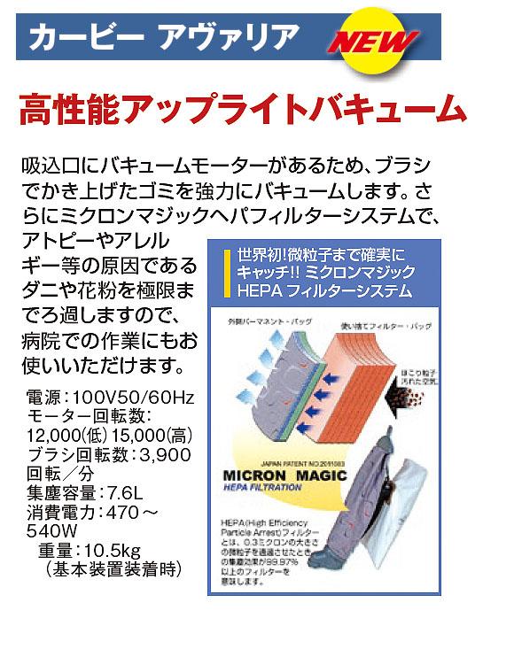 カービー アヴァリア[布製ダストバッグ] - 米国製高機能クリーナー【代引不可】01