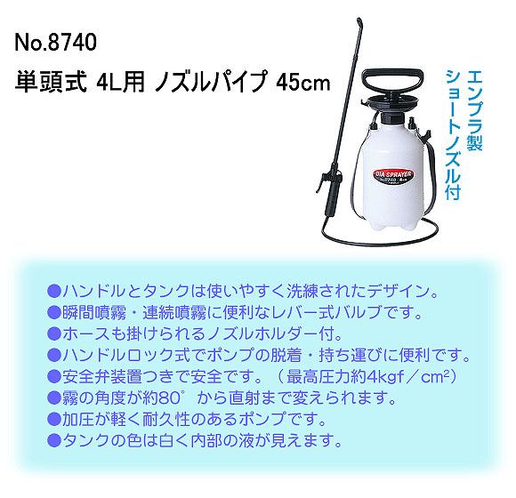 ダイヤスプレー プレッシャー式噴霧器 03