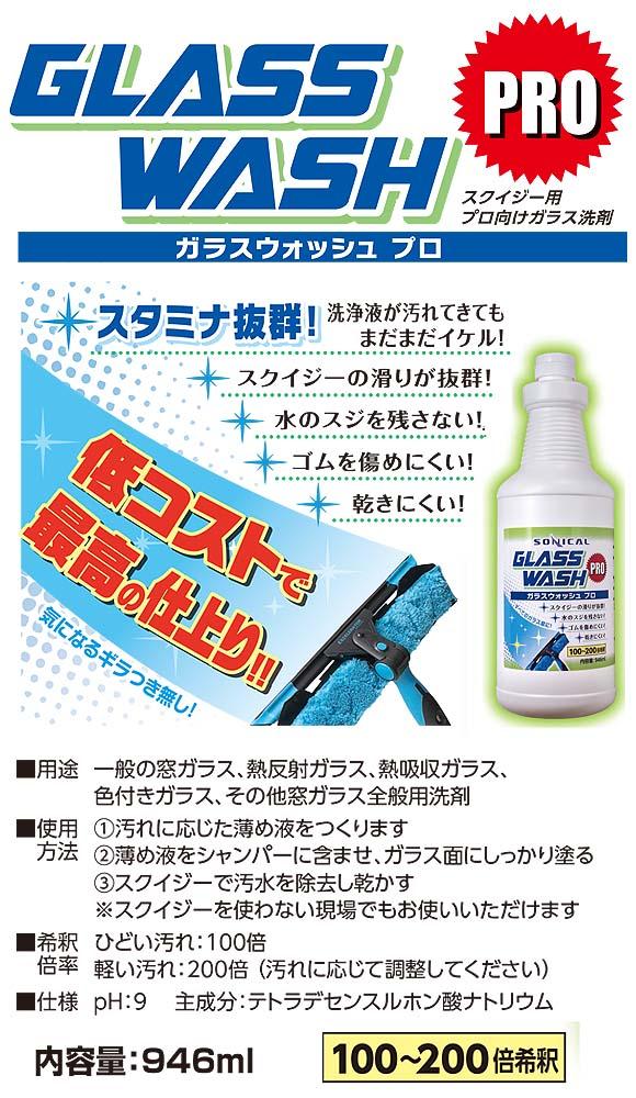 ガラスウォッシュ プロ [946ml] - スクイジー用ガラス洗浄剤 01