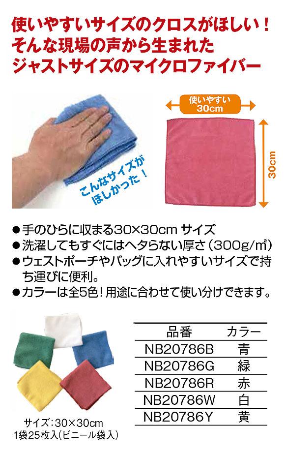 ソニカル マイクロクロス mini (25枚入) - 手のひらに収まるサイズのマイクロファイバークロス 01