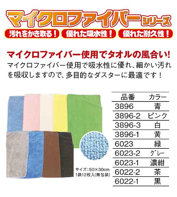 マイクロダスター(12枚入) - 吸水性に優れ、細かい汚れを吸収!多目的なダスターに最適 01