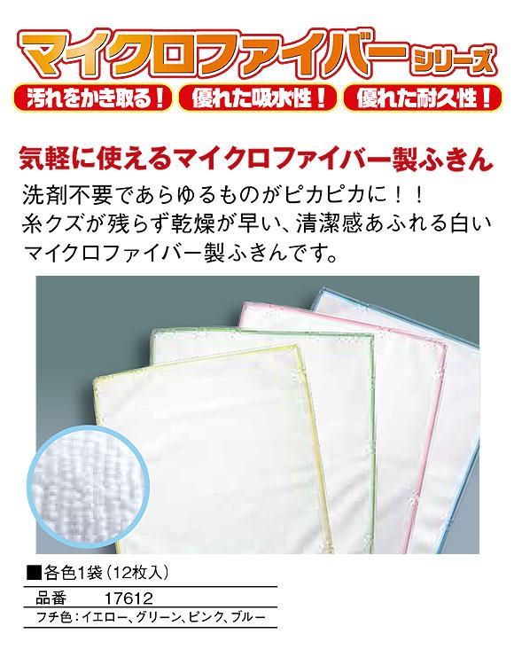 マイクロファイバーふきん (12枚入) - 清潔感あふれる白いマイクロファイバー製ふきん 01