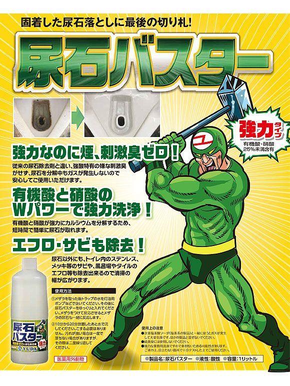 尿石バスター[1L] - 尿石除去剤(※毒物/劇物【事前に譲受書をお送りください】)01