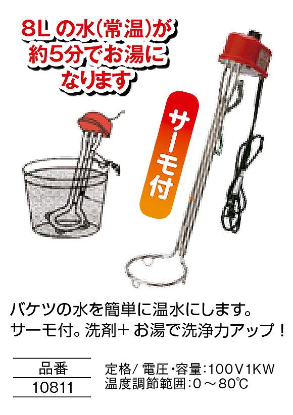 パイプヒーター - 温度調節付き投げ込み(湯沸し)バケツヒーター