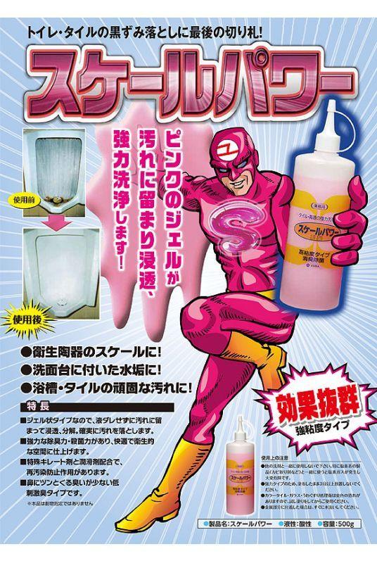 スケールパワー[500g] - 酸性 強力除臭・ 除菌トイレクリーナー01