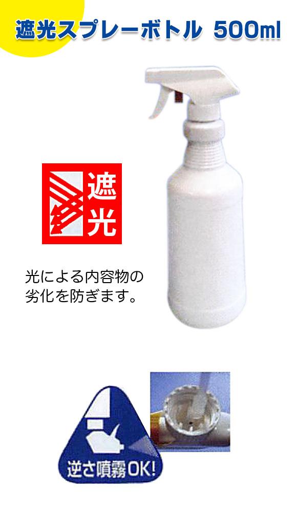 遮光スプレーボトル[500ml] 01