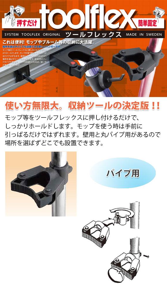 ツールフレックス アルミレール・壁用専用アルミレール 08