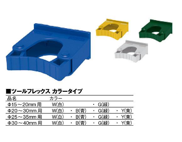 ツールフレックス アルミレール・壁用カラー ゾーニング対応シリーズ 02