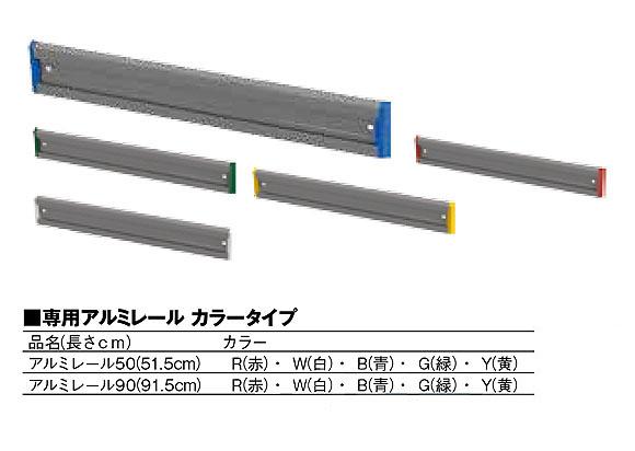 ツールフレックス アルミレール・壁用専用アルミレール 04