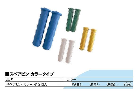ツールフレックス スペアピン(2個入) カラータイプ ゾーニング対応シリーズ 05