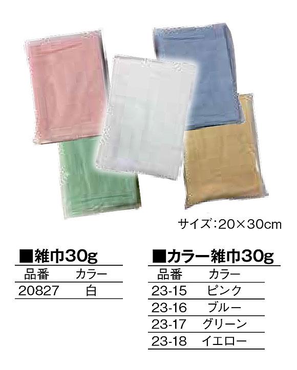 カラー雑巾  30g (10枚入) 01