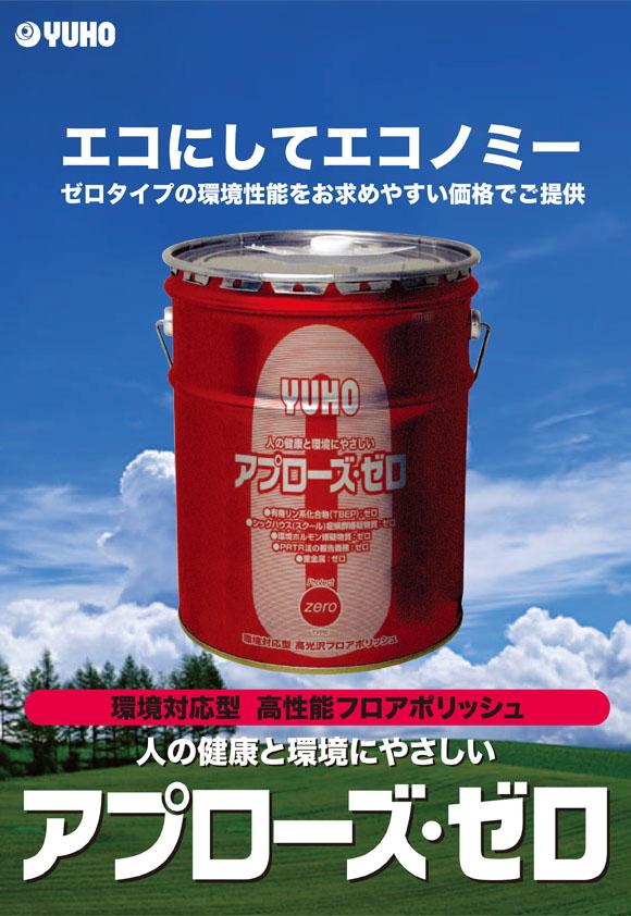ユーホーニイタカ アプローズ・ゼロ[18L] 01