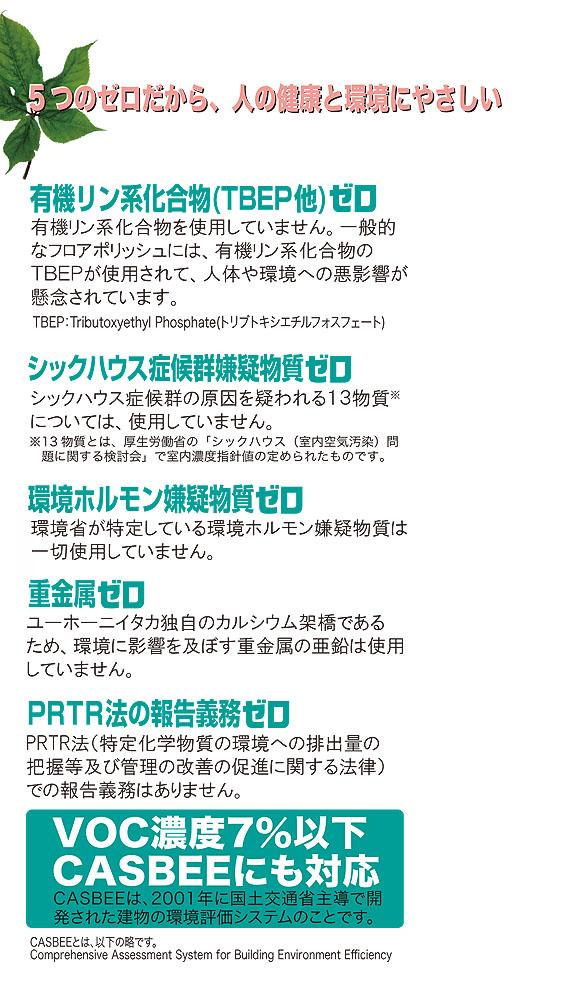 ユーホーニイタカ アプローズ・ゼロ[18L] 03