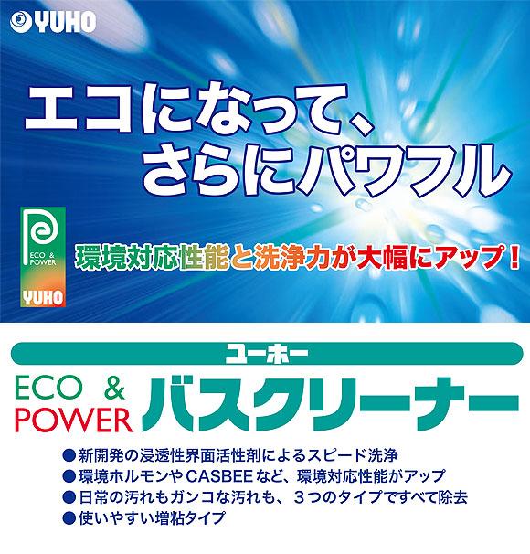 ユーホーニイタカ エコ&パワーバスクリーナー酸性[18L/1Lx12] 0101