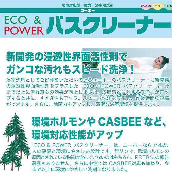 ユーホーニイタカ エコ&パワーバスクリーナー弱アルカリ性[18L/1Lx12] 03