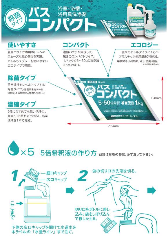 ユーホーニイタカ バスコンパクト[1kg×4]  - 浴室・浴槽・浴用具洗浄剤01