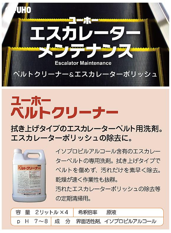 ユーホーニイタカ ベルトクリーナー[2Lx4] - エスカレーターベルト用洗剤 01