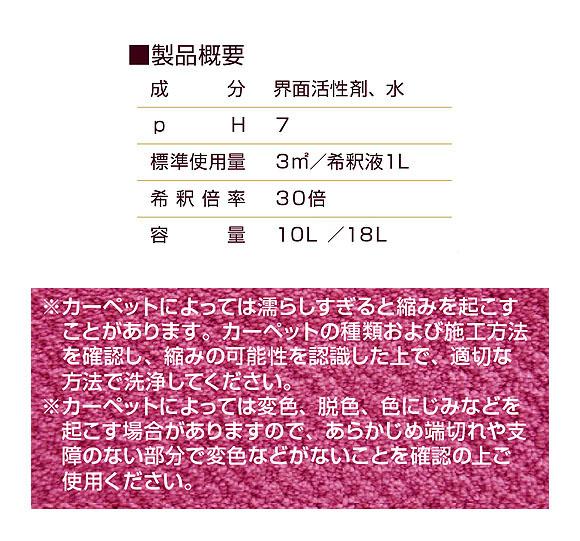 ユーホーニイタカ カーペットシャンプーNo.7[18L] 02