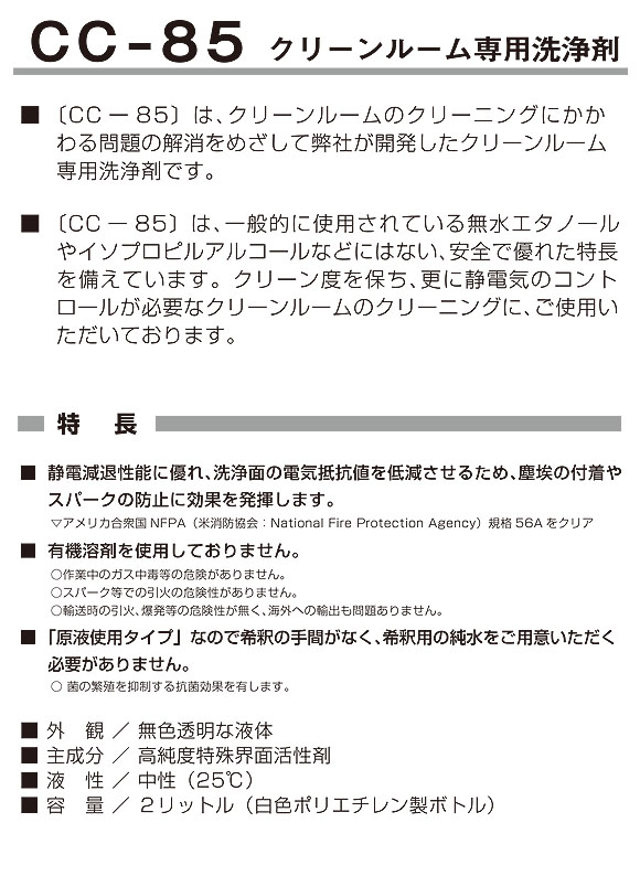 ユーホーニイタカ CC-85[2L] - クリーンルーム専用洗浄剤 02