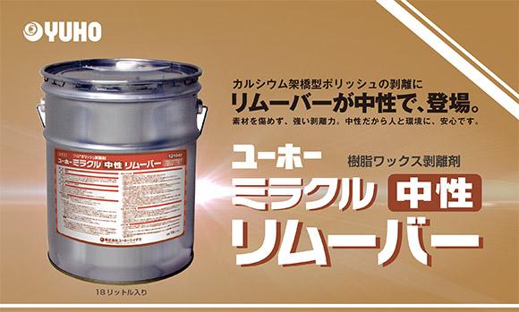 ユーホーニイタカ ミラクル中性リムーバー[18L] - 樹脂ワックス剥離剤商品詳細01