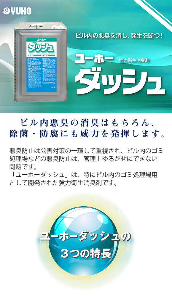 ユーホーニイタカ ダッシュ - ゴミ処理場用強力衛生消臭剤 01