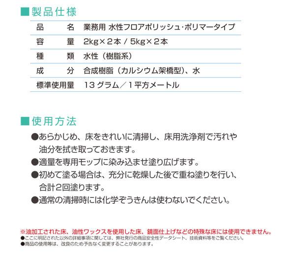 ユーホーニイタカ イージーワックス [2kg×2] - 環境対応型アクリル系フロアポリッシュ商品詳細02
