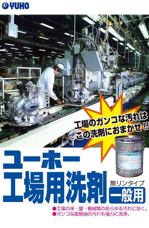ユーホーニイタカ 工場用洗剤・一般用[18L] 01