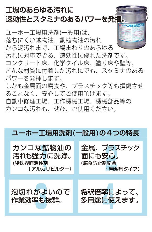 ユーホーニイタカ 工場用洗剤・一般用[18L] 02