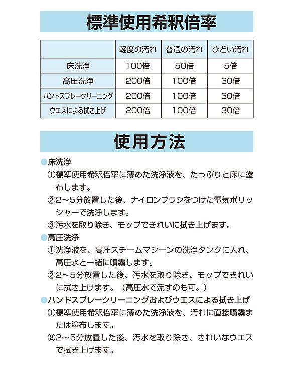 ユーホーニイタカ 工場用洗剤・一般用[18L] 04