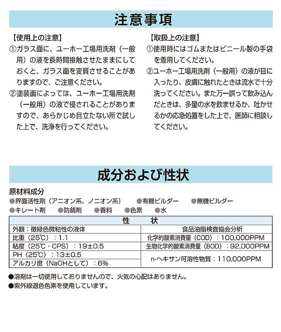 ユーホーニイタカ 工場用洗剤・一般用[18L] 05