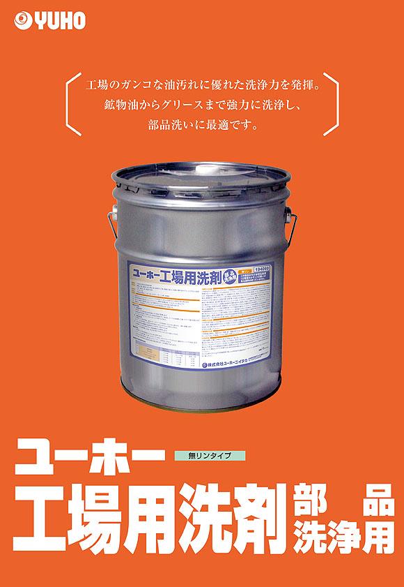 ユーホーニイタカ 工場用洗剤・部品洗浄用[18L] 06