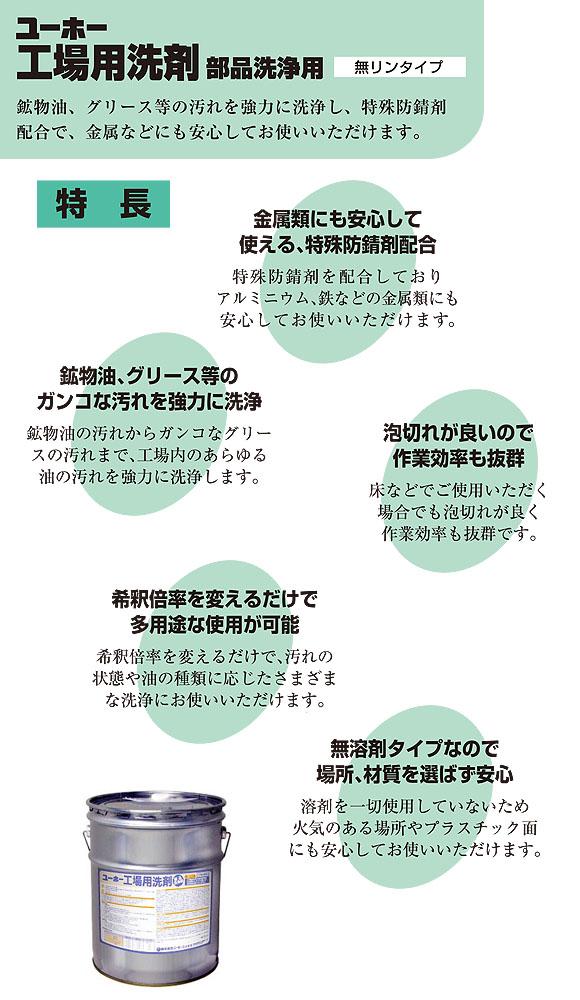 ユーホーニイタカ 工場用洗剤・部品洗浄用[18L] 07