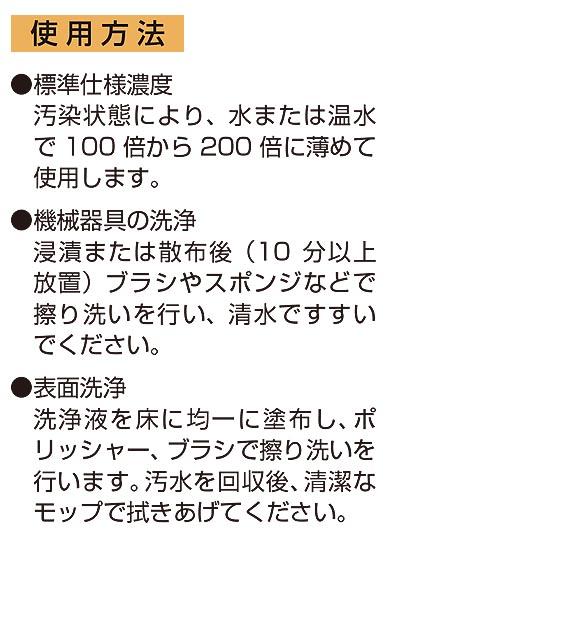 ユーホーニイタカ 工場用洗剤・食品工業用[5Lx2] 16