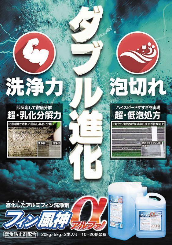 ユーホーニイタカ フィン風神α(アルファ) - 進化したアルミフィン専用洗浄剤 詳細04