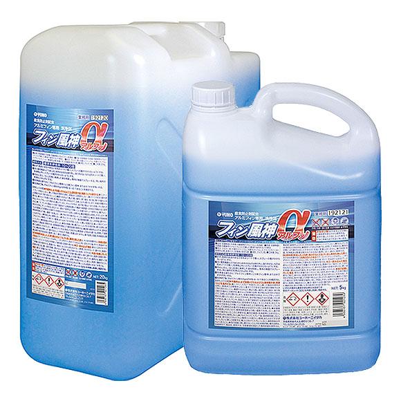 ユーホーニイタカ フィン風神α(アルファ) - 進化したアルミフィン専用洗浄剤
