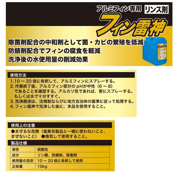 ユーホーニイタカ フィン雷神[10kg] - アルミフィン専用リンス剤 詳細02<p></p>