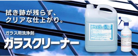 ユーホーニイタカ ガラスクリーナー - ガラス用洗剤 01