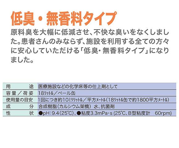 ユーホーニイタカ ホスピタルコート・ゼロ3[18L] - 抗菌剤配合環境対応型フロアポリッシュ 04
