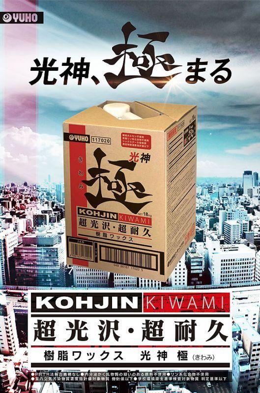 ユーホーニイタカ 光神(極)[18kg] - 高光沢樹脂ワックス 01